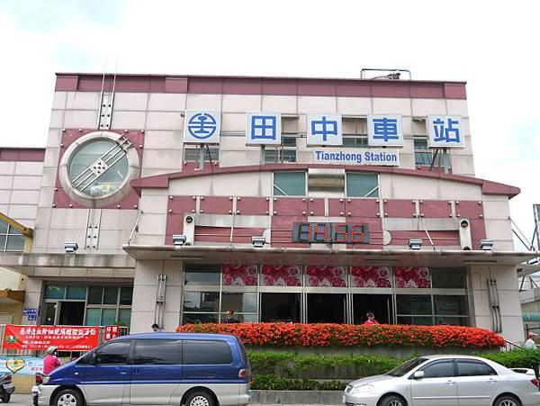 田中火車站 02.JPG