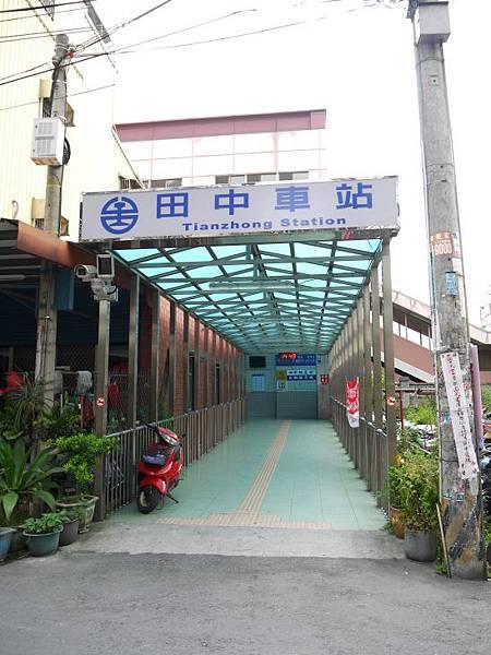 田中火車站 08.JPG