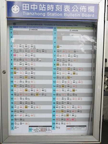 田中火車站 25.JPG
