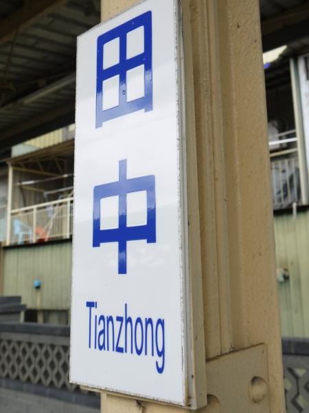 田中火車站 26.JPG