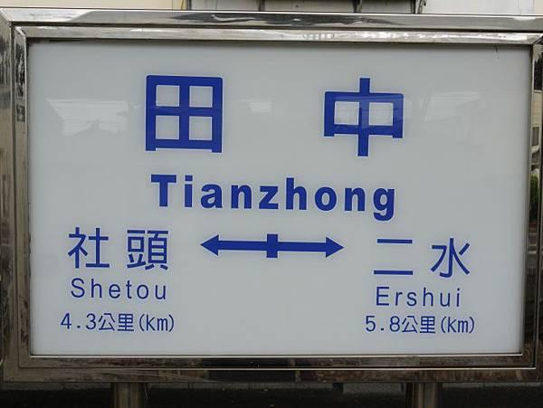 田中火車站 35.JPG
