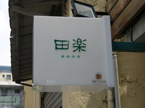 田樂102巷店 05.JPG