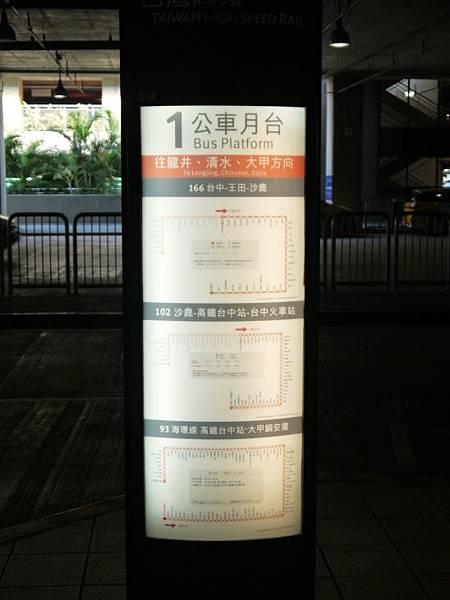 高鐵台中站 25.JPG