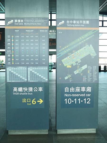 高鐵台中站 50.JPG