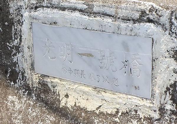 再訪舊市中13.三訪中127  16.JPG
