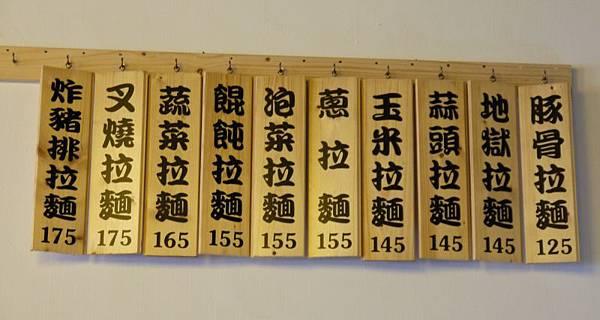 十八町拉麵 15.JPG