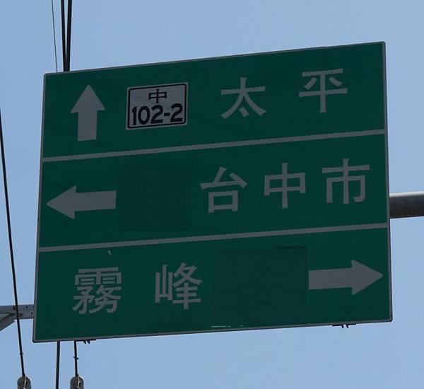 台3台中.大里舊線  73.JPG