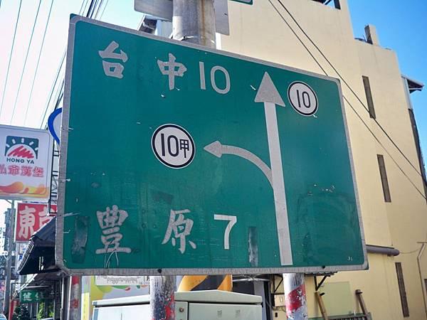 台10甲.縣道125大雅舊線 09.JPG