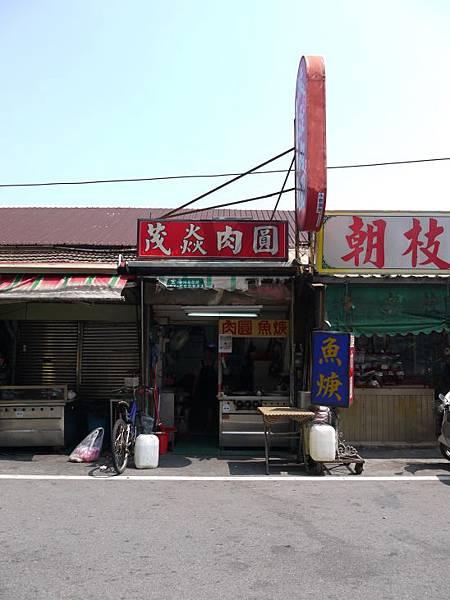 茂焱肉圓 03.JPG