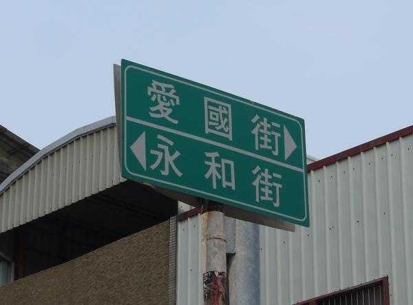 舊市中15舊台中市段再訪 02.JPG