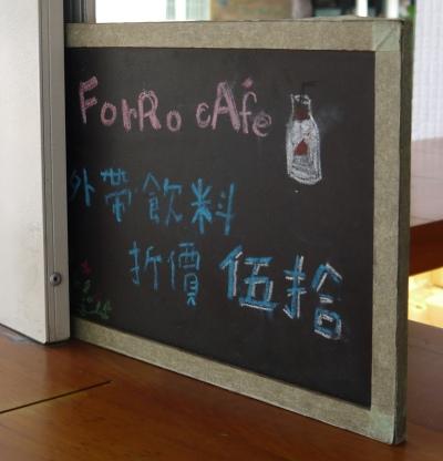 forro cafe 05.JPG