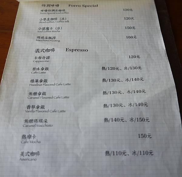 forro cafe 33.JPG