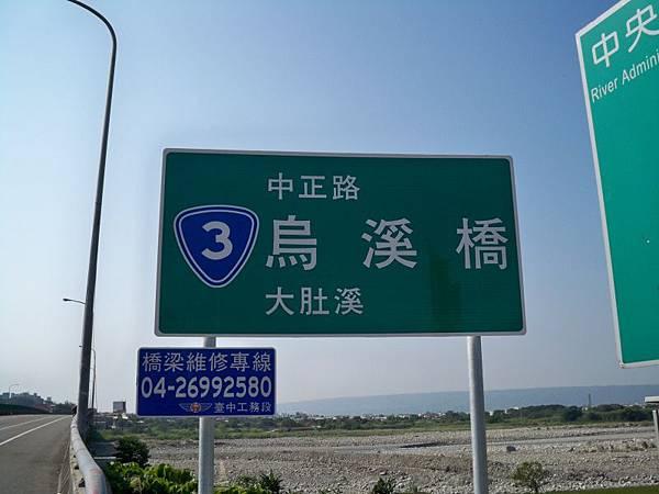 台3縣道129~烏溪再訪 補01.JPG