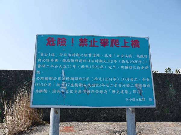台1大安溪橋.日南舊線 21.JPG
