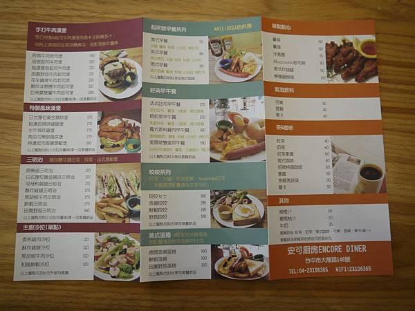 Encore Diner 23.JPG