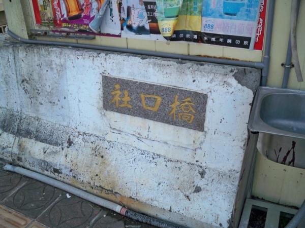 台10 台10乙以東 59.JPG