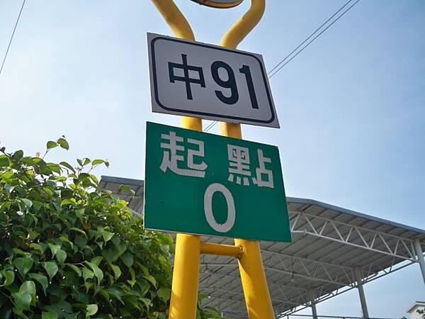 中91再訪 05.JPG