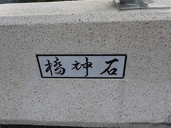 石神橋 02.JPG