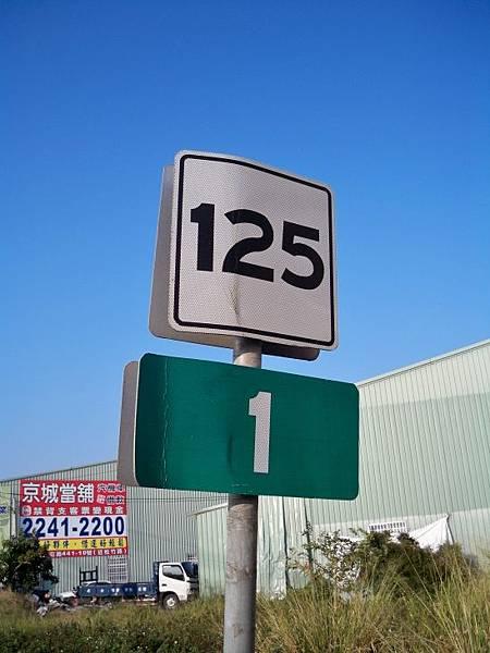 市道125再訪 11.JPG