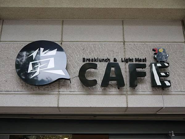 貨咖啡 04.JPG
