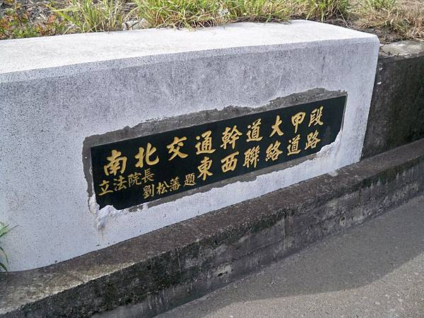 大安溪北岸道路 33.JPG
