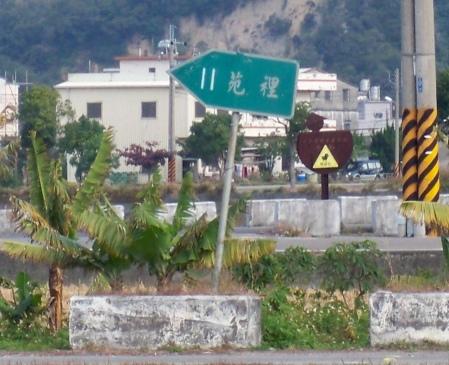 大安溪北岸道路 57.JPG