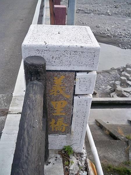 台13義里大橋舊線 06.JPG