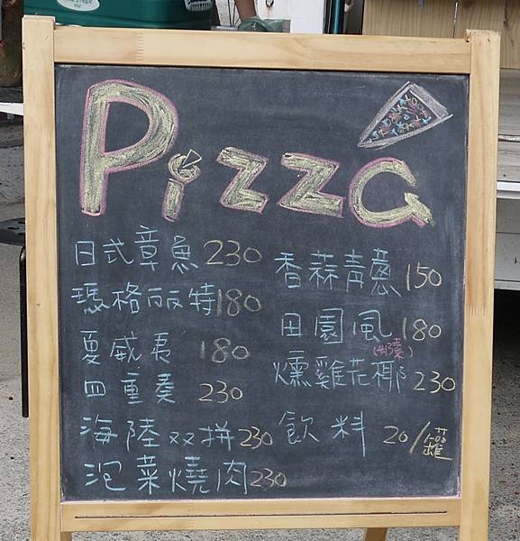利木窯烤pizza 05.JPG
