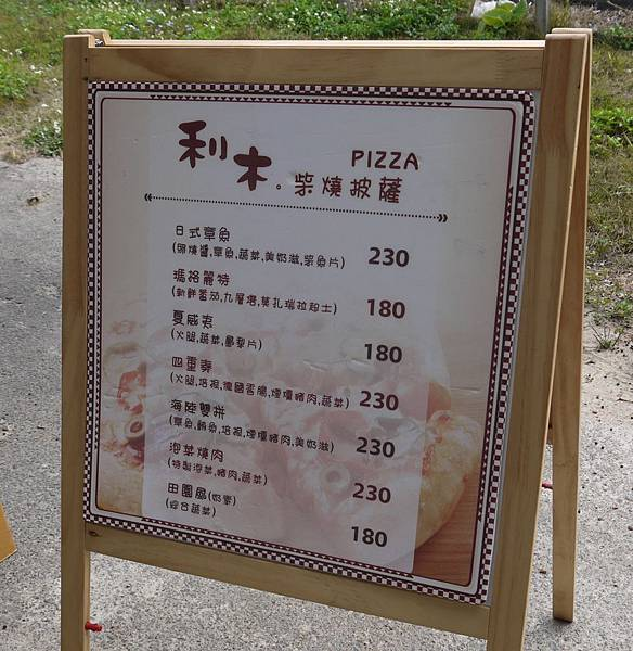 利木窯烤pizza 06.JPG