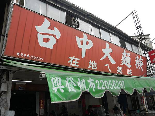 大麵羹-公園路 03.JPG