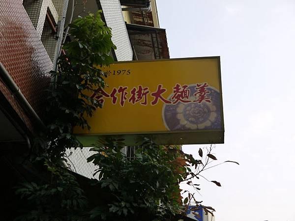 大麵羹-合作街 02.JPG