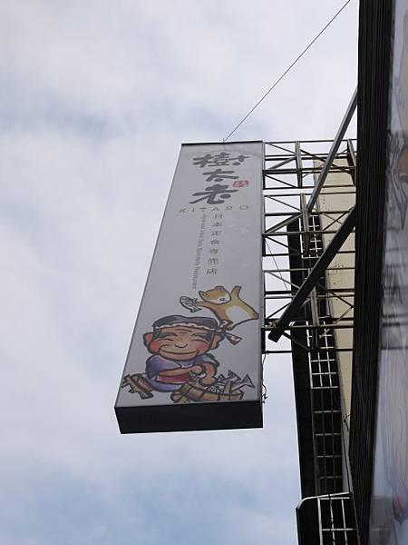 樹太老 01.JPG