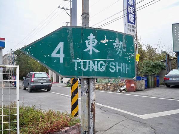 縣道129新社舊線再訪 26.JPG