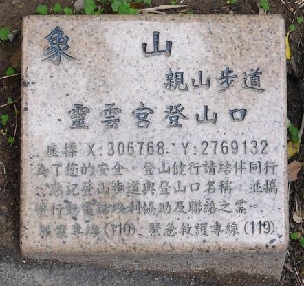 象山親山步道 04.JPG