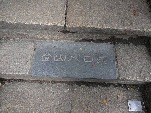 象山親山步道 07.JPG