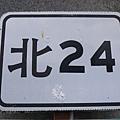 北24 20.JPG