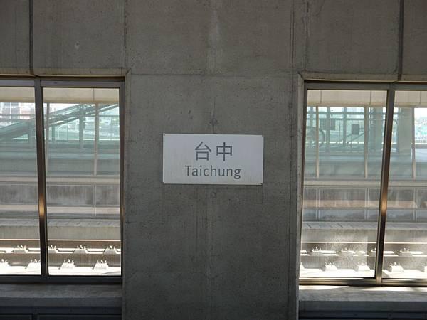 高鐵台中站 補02.JPG