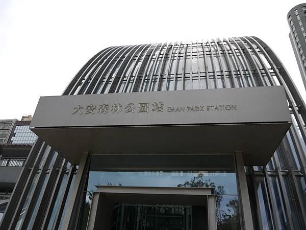 捷運大安森林公園 04.JPG