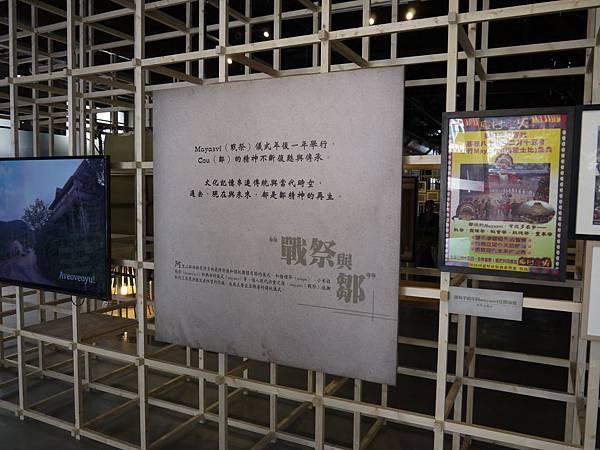 鄒族mayasvi展覽 11.JPG