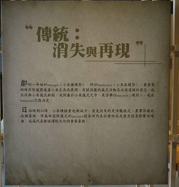鄒族mayasvi展覽 25.JPG