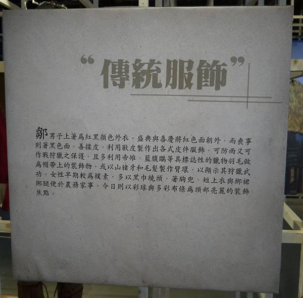 鄒族mayasvi展覽 38.JPG