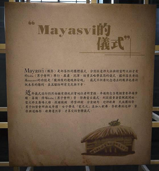 鄒族mayasvi展覽 47.JPG