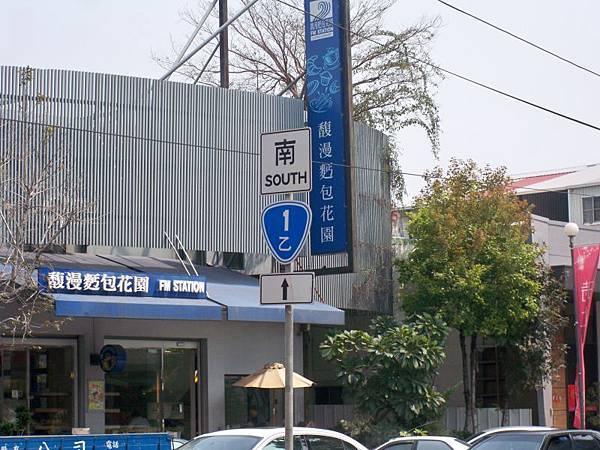 台1乙公總養護再訪 16.JPG