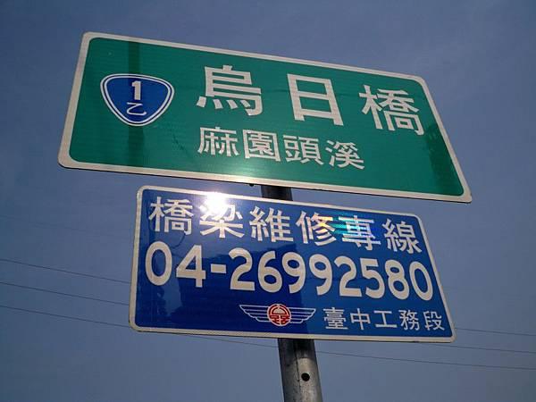 台1乙公總養護再訪 51.JPG