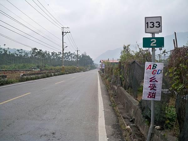 縣道133 14.JPG
