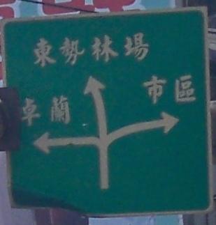中47-1四角林以西 04.JPG