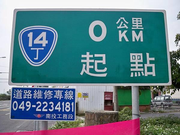 台14丁再訪 04.JPG