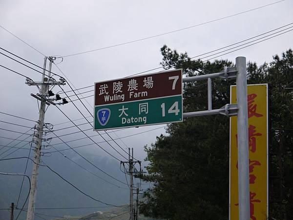 環山與環清宮 03.JPG