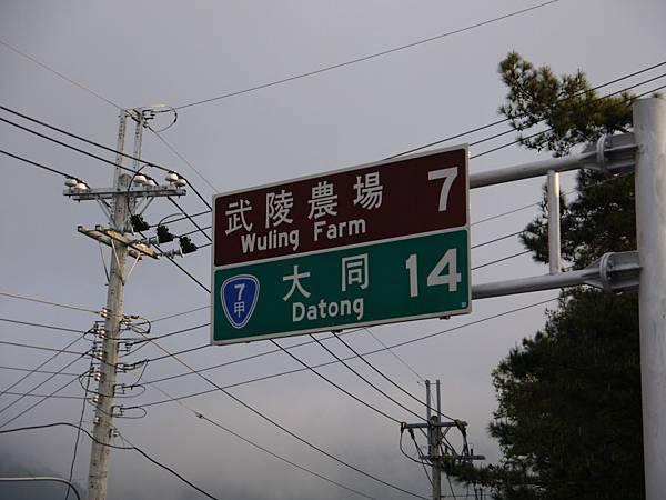 環山與環清宮 26.JPG
