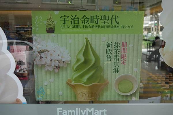 冰淇淋 26.JPG